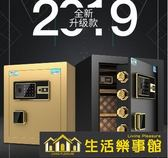 保險櫃家用小型45cm保險箱迷你辦公全鋼防盜保管箱指紋密碼小型 NMS生活樂事館