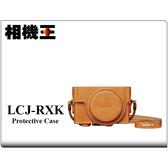 ★相機王★Sony LCJ-RXK 原廠相機皮套 棕色〔RX100全系列適用〕LCJRXK