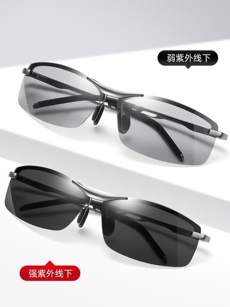 太陽眼鏡 夜視眼鏡開車駕駛專用墨鏡男士日夜兩用釣魚變色偏光太陽鏡男眼睛 夢藝家