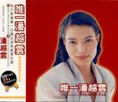 潘越雲 唯一精選 雙CD 免運 (購潮8)
