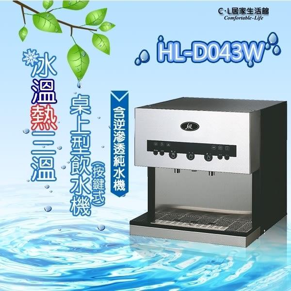【 C . L 居家生活館 】HL-D043W 桌上型冰溫熱三溫飲水機(按鍵式)(含逆滲透純水機)