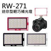【EC數位】ROWA RW-271 迷你型輕巧補光燈 液晶 攝影燈 LED 雙色溫 外拍 便攜