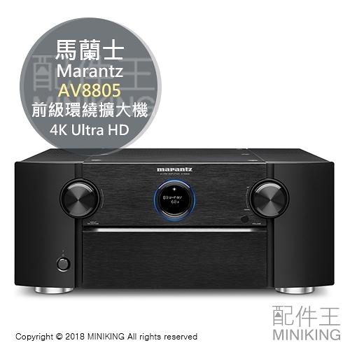日本代購 Marantz 馬蘭士 AV8805 前級 環繞擴大機 13.2聲道 4K Ultra HD