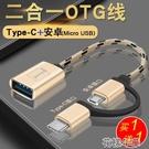 數據線otg二合一數據線轉接頭安卓type-c轉換器三星華為p30手機opp 快速出貨