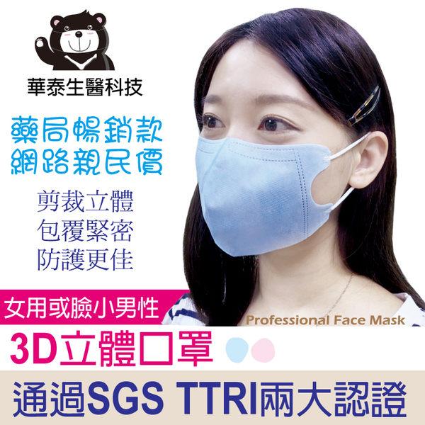 成人口罩6盒 /立體口罩/3D口罩/藥局暢銷款 台灣製造 /不織布口罩/非稀薄材質