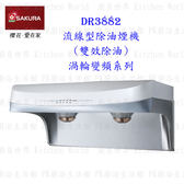 【PK廚浴生活館】 高雄櫻花牌除油煙機 DR3882 DR3882SXL DR3882ASXL  流線型  實體店面 可刷卡
