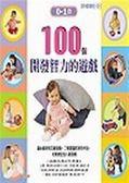 (二手書)100個開發智力的遊戲書-0-1歲