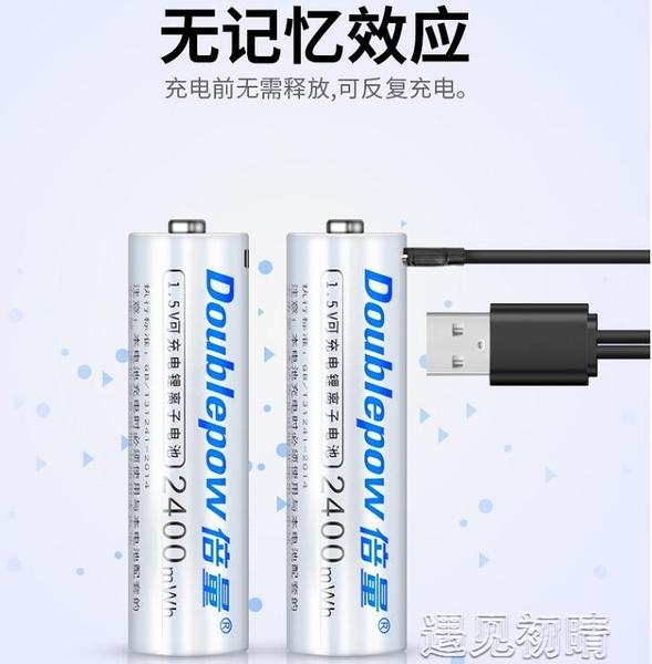 5號1.5v鋰電池大容量USB7號可充電AA五號14500無線鼠標g304 遇見初晴