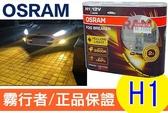 OSRAM 歐司朗 2600K FOG BREAKER 霧行者 終極黃金 超黃光 超級黃金燈泡 H1 55W