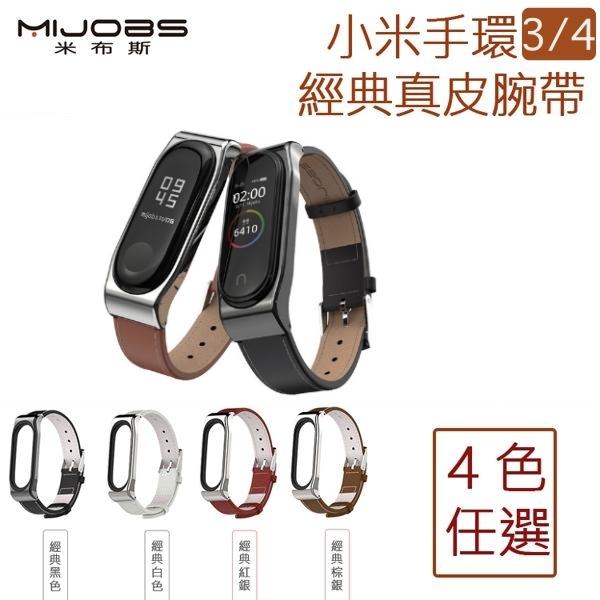 小米手環4、3代【經典】真皮腕帶 米布斯 MIJOBS 小米手環4 手環3 原廠正品 牛皮脕帶 真皮錶帶 錶帶