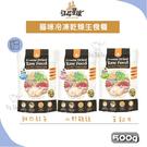 汪喵星球〔貓咪冷凍乾燥生食餐,牛/鮭魚雞/鵪鶉,500g,台灣製〕