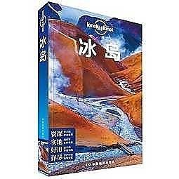 簡體書-十日到貨 R3Y【Lonely Planet旅行指南系列-冰島】 9787520402422 中國地圖出版社 作者:澳.