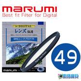 【分期0利率 免運】Marumi DHG 49 mm Lens Protect 數位多層鍍膜保護鏡 (彩宣公司貨) LP PT