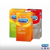 Durex 杜蕾斯超薄裝更薄型衛生套/保險套10入+凸點裝12入+螺紋裝12入