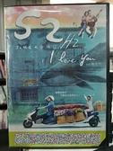 挖寶二手片-G08-035-正版DVD-華語【52赫茲我愛你】林忠諭 莊鵑瑛 舒米恩(直購價)