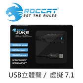ROCCAT 德國冰豹 JUKE 7.1 USB音效卡