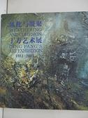【書寶二手書T6/藝術_DEJ】風化與凝聚-丁方藝術展1981-2001