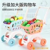 兒童購物車玩具女孩切水果男孩手小推車嬰兒過家家寶寶廚房套裝【小橘子】