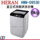 【信源】9公斤【HERAN禾聯 直立式洗脫烘洗衣機】HWM-0953D / HWM0953D