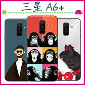 三星 A6+ (2018) 6寸 情侶款手機殼 彩繪磨砂保護套 黑邊手機套 搞怪背蓋 個性保護殼 軟殼後蓋