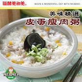 【秋冬美食➔超級瘋殺】精選皮蛋瘦肉粥