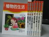 【書寶二手書T8/少年童書_RBP】科學小釣手-植物的生活_細胞的一生_一花一世界等_共8本合售