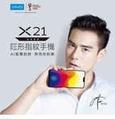 vivo X21 6.28吋 隱形指紋手機 (6G/128G) 雙像素AI智慧拍照手機 4G + 4G 雙卡雙待