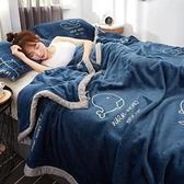 寢居小毛毯 珊瑚毯子學生宿舍午睡毛巾小被子加厚床單人辦公室法蘭絨毛毯【快速出貨八折搶購】