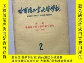 二手書博民逛書店罕見哈爾濱工業大學學報(1960年第2期,慶祝建校四十週年和擴建