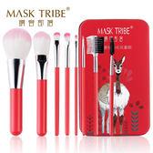 MASK TRIBE 膜客部落 炫裝新潮八支刷具組(鐵盒裝) 6款可選【小三美日】