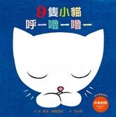 (二手書)9隻小貓呼─嚕─嚕─