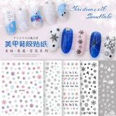 【XH系列】聖誕麋鹿雪花系列3D美甲貼紙 貼紙 防水 持久(多款可選)