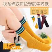Qmishop 秋冬條紋拼色學院中筒襪子【J2445】