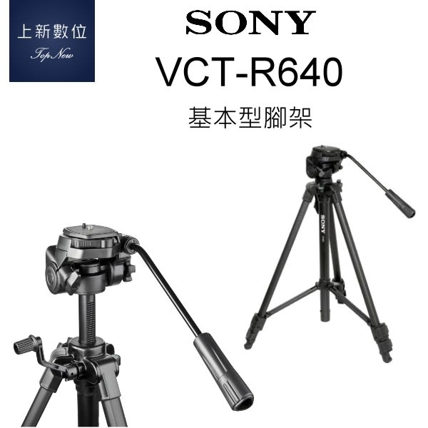 SONY VCT-R640 基本型 三腳架 三向雲台   雲台快拆靴  公司貨《台南-上新》