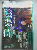 【書寶二手書T2/一般小說_NAX】陰陽侍卷2妖魔試煉者_魚璣
