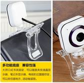 主播高清筆記本USB接口臺式電腦視頻攝像頭帶麥克風    傑克型男館