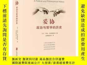 二手書博民逛書店妥協:政治與哲學的歷史:a罕見political and philosophical historyY1231