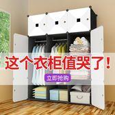 簡易衣櫃臥室仿實木塑料收納櫃子組裝布藝簡約現代經濟型鋼架衣櫥igo 【PINKQ】