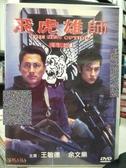 挖寶二手片-P17-184-正版DVD-華語【飛虎雄獅】-王敏德 余文樂(直購價)