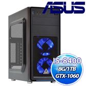 華碩 H310M平台【黑紗崁樓】Intel i5-8400【6核】華碩  GTX1060 獨顯 電競機【刷卡含稅價】