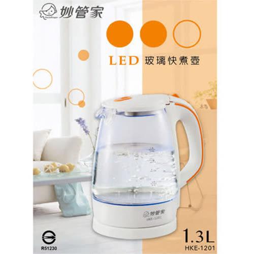 【好市吉居家生活】妙管家 HKE-1201 LED玻璃快煮壺 1.3L 熱水壺 電熱水壺 開水壺 茶壺