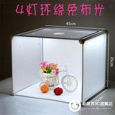 小型攝影棚拍照燈箱迷你 LED攝影燈 簡易攝影箱飾品珠寶拍照