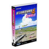 PC Game Technobrain 我是航空管制官 4 那霸 ATC4 預購12/12 (日本代訂)
