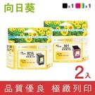 [Sunflower 向日葵]for HP NO.901XL+NO.901 / 1黑1彩高容量超值組 (CC654AA+CC656AA) 環保墨水匣