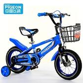 飛鴿兒童自行車男孩2-3-4-6-7-8-9-10歲寶寶腳踏車童車自行車小孩女 QM 向日葵