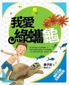 (二手書)我愛綠蠵龜