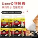 公狗專用尿不濕紙尿褲寵物禮貌帶一次性吸水尿布【左岸男裝】