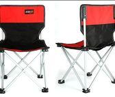 戶外釣魚美術寫生折疊椅子便攜式小凳子沙灘超輕靠背簡易迷你馬扎 QQ1839『樂愛居家館』