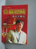 【書寶二手書T8/政治_OHX】當贏總統_李建軍