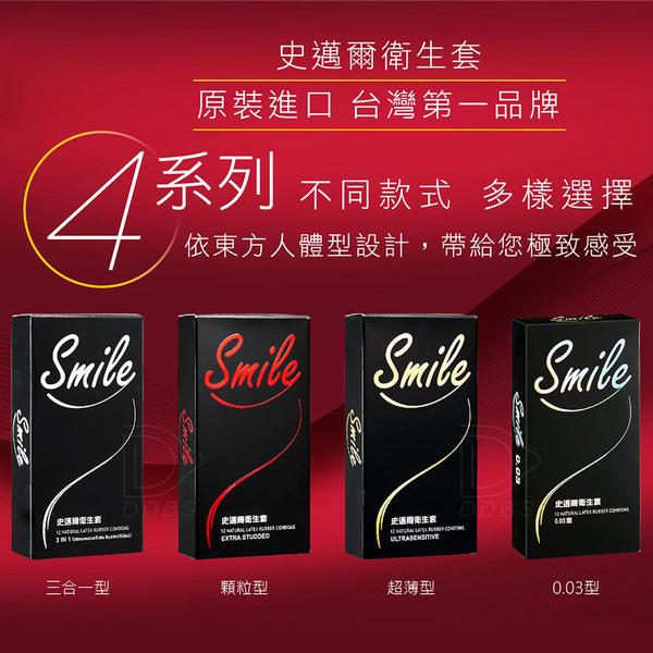 超值組合(2盒/組) 保險套 Smile 史邁爾 衛生套12入 (3合1/超薄/粗顆粒) 【DDBS】